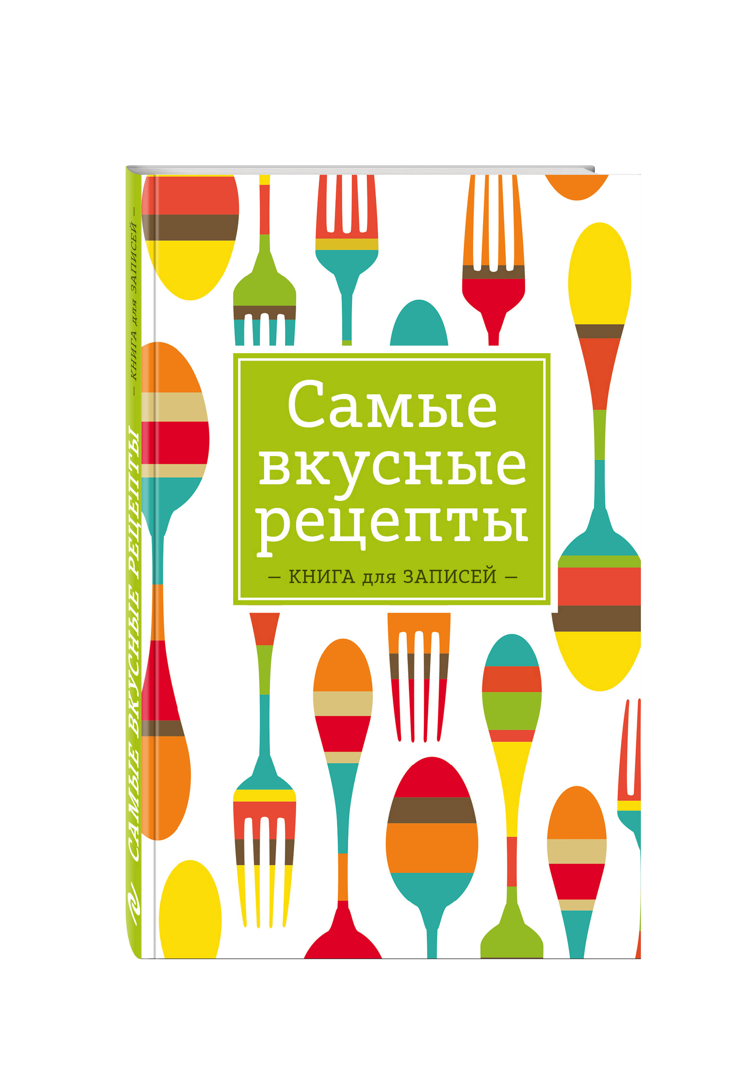 Самые вкусные рецепты. Книга для записей самые вкусные рецепты книга для записей