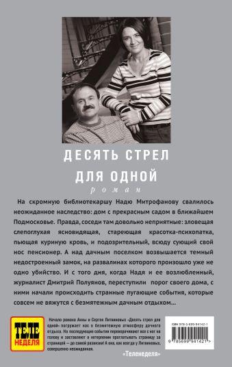 Десять стрел для одной Анна и Сергей Литвиновы