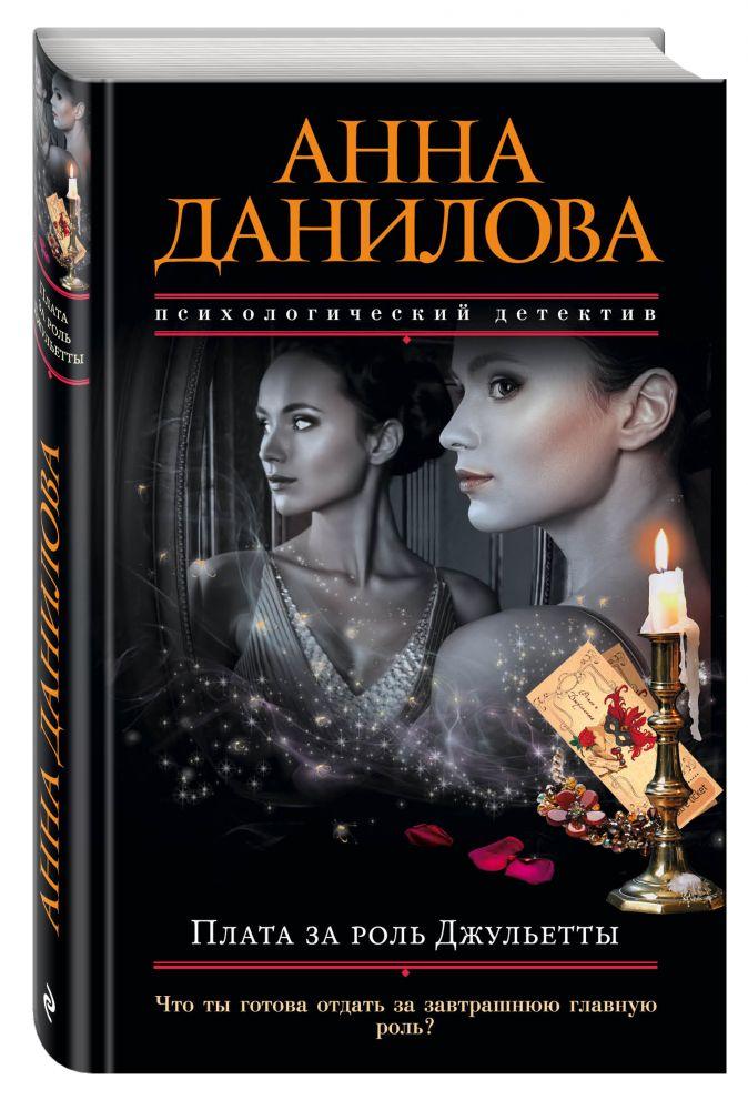 Анна Данилова - Плата за роль Джульетты обложка книги
