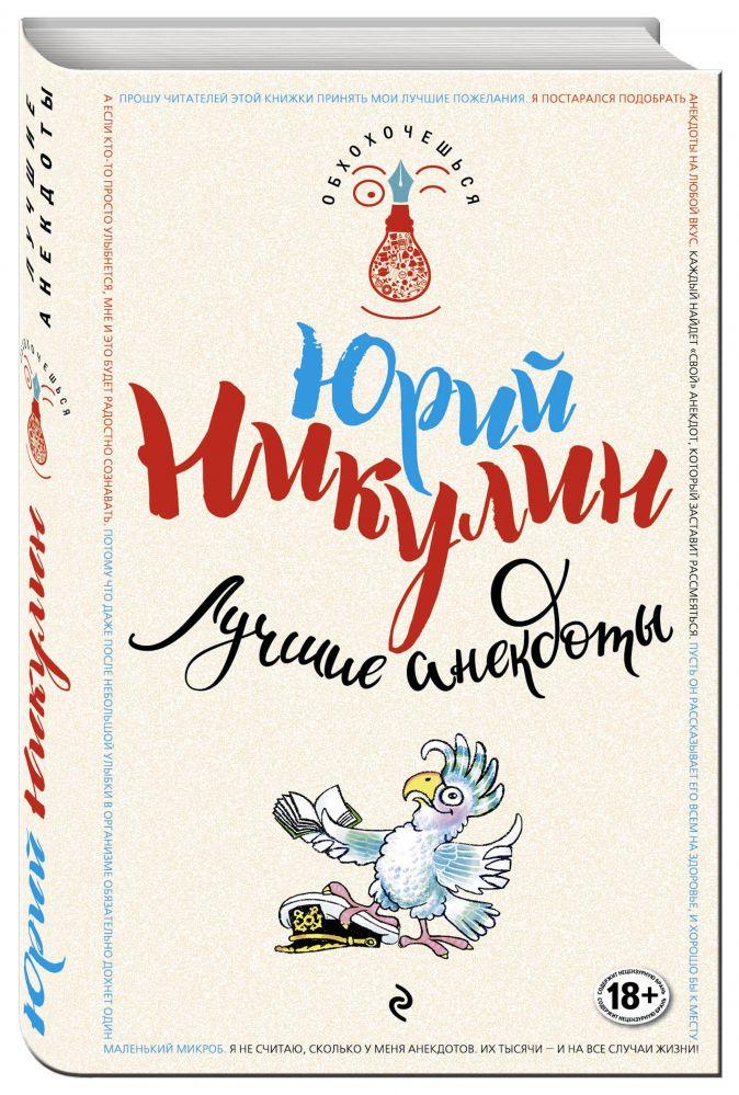 Книга Анекдотов