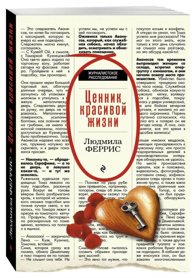 Людмила Феррис - Ценник красивой жизни обложка книги
