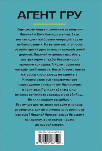 Дуэль до первой смерти Александр Шувалов