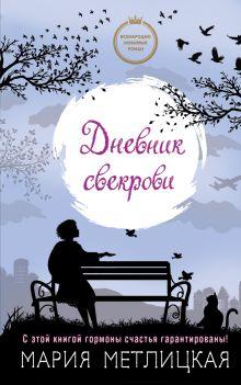 Всенародно любимый роман. Лучшее у российских писателей