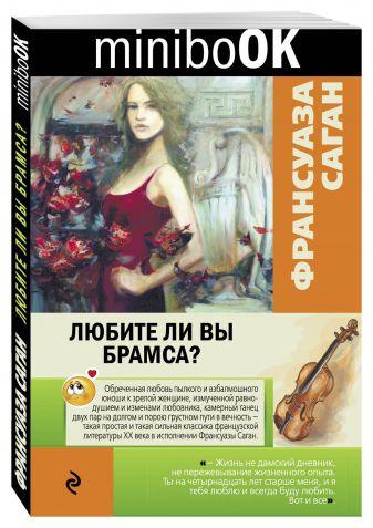 Франсуаза Саган - Любите ли вы Брамса? обложка книги