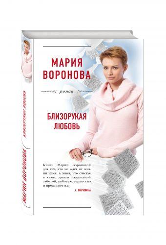 Близорукая любовь Воронова М.В.