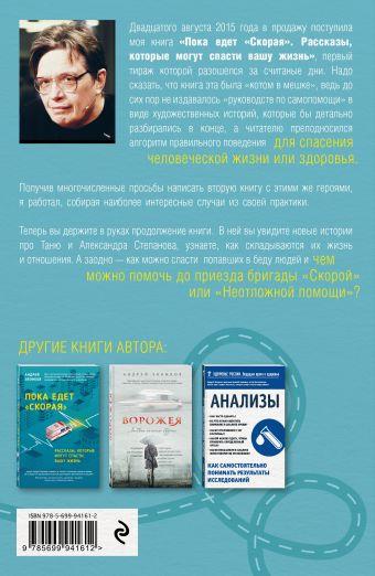 Никто, кроме вас. Рассказы, которые могут спасти жизнь Андрей Звонков