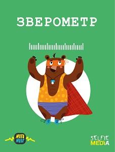"""Selfie media - Настольная игра """"Зверометр"""" обложка книги"""