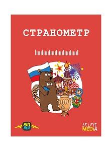 """Selfie media - Настольная игра """"Странометр"""" обложка книги"""