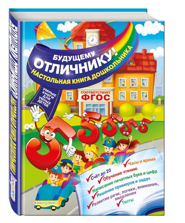 Будущему отличнику! Настольная книга дошкольника Александрова О.В.