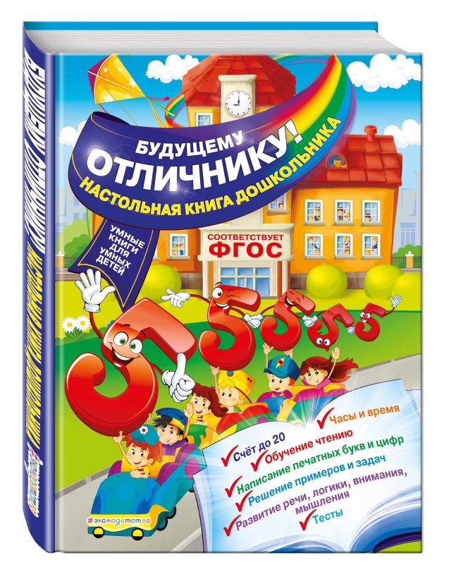О.В. Александрова - Будущему отличнику! Настольная книга дошкольника обложка книги