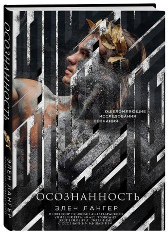 Элен Лангер - Осознанность. (Оф. Венок) обложка книги
