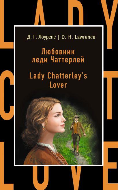 Любовник леди Чаттерлей = Lady Chatterley's Lover - фото 1