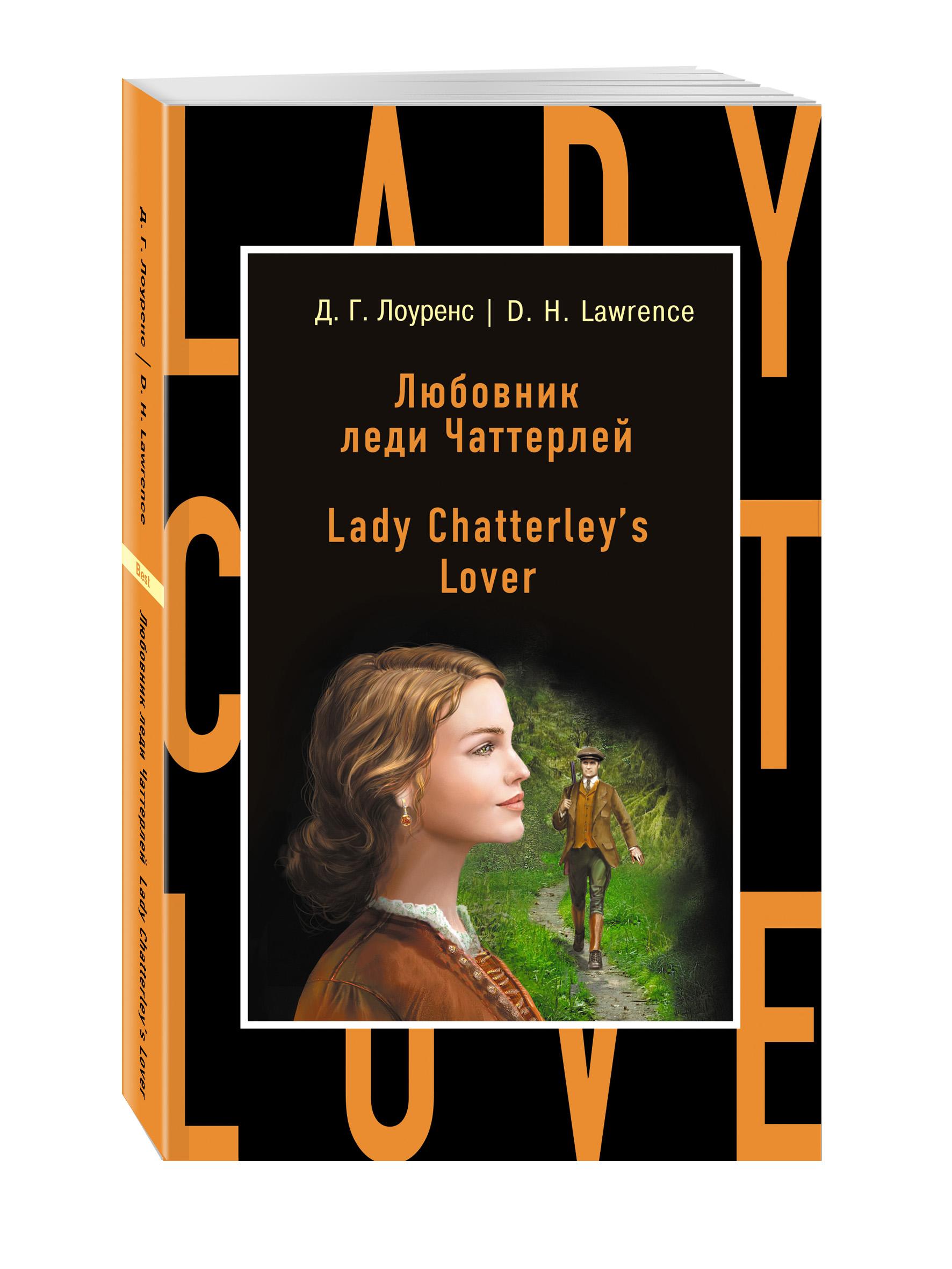 Любовник леди Чаттерлей = Lady Chatterley's Lover