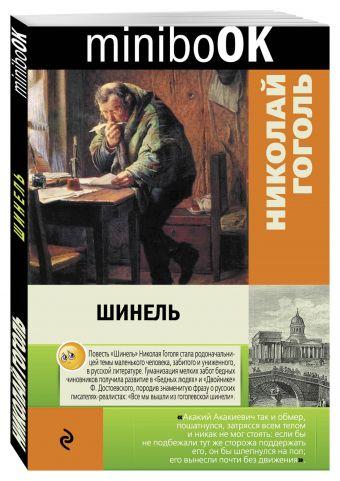 Шинель Николай Гоголь