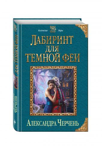 Лабиринт для темной феи Александра Черчень