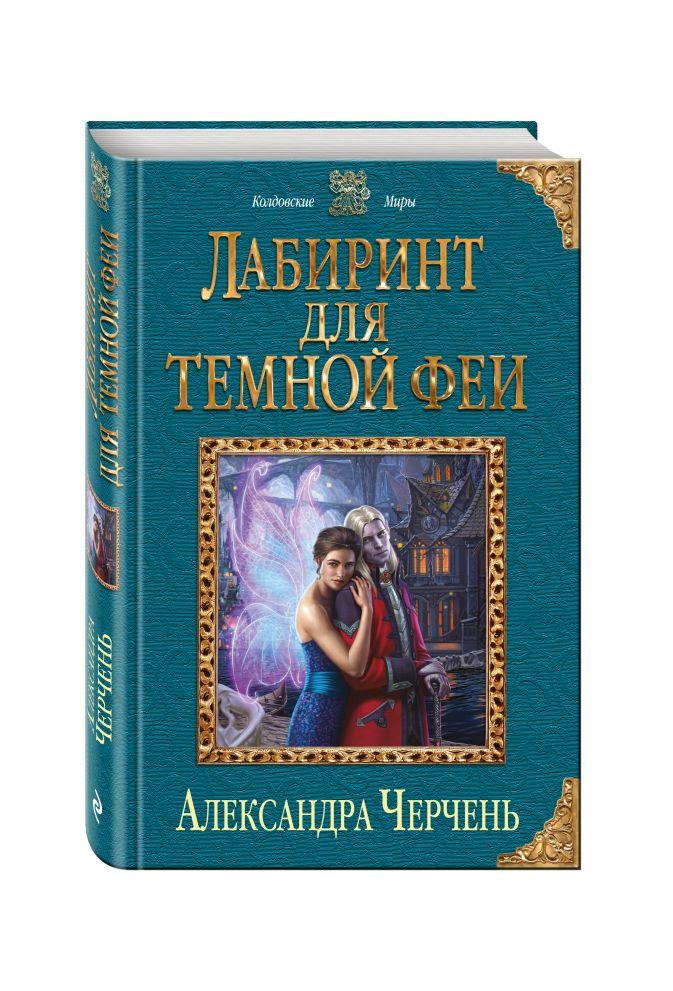 Александра Черчень - Лабиринт для темной феи обложка книги
