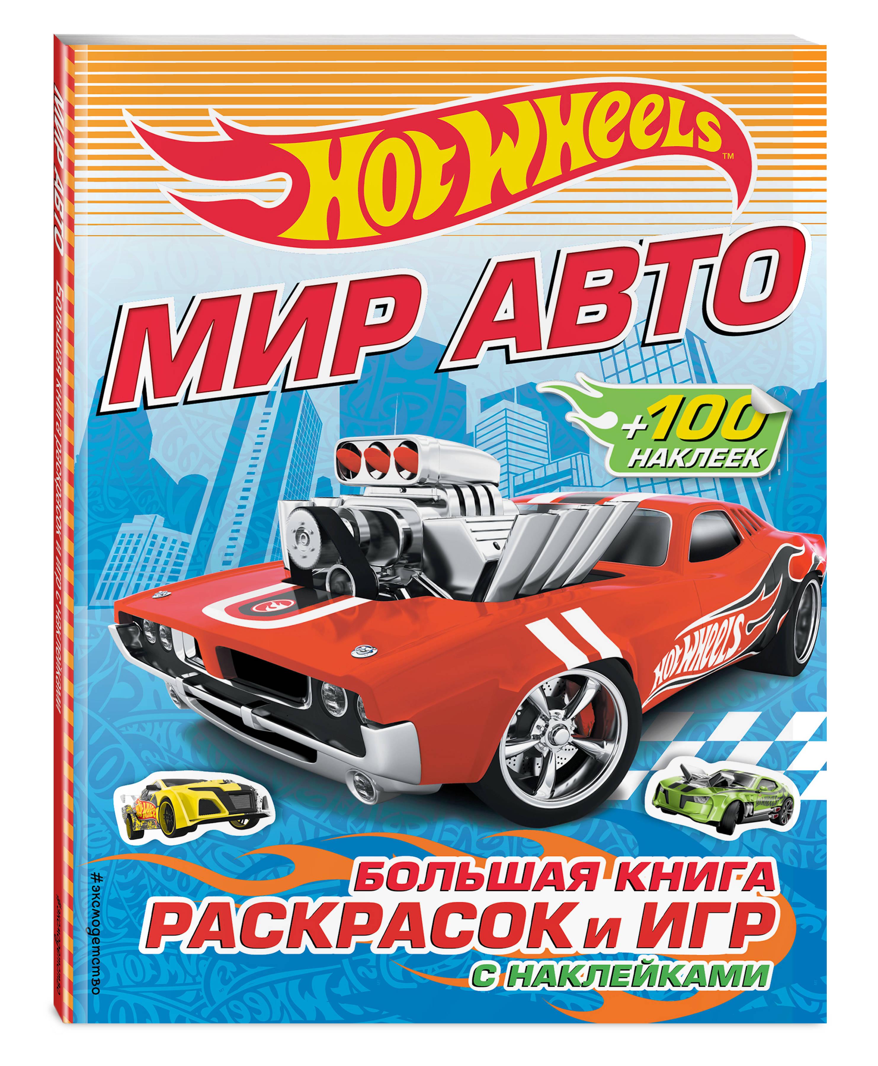 Мир авто. Большая книга раскрасок и игр (с наклейками) купить авто газ 50 в беларуси