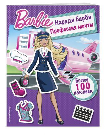 Наряди Барби: Профессия мечты