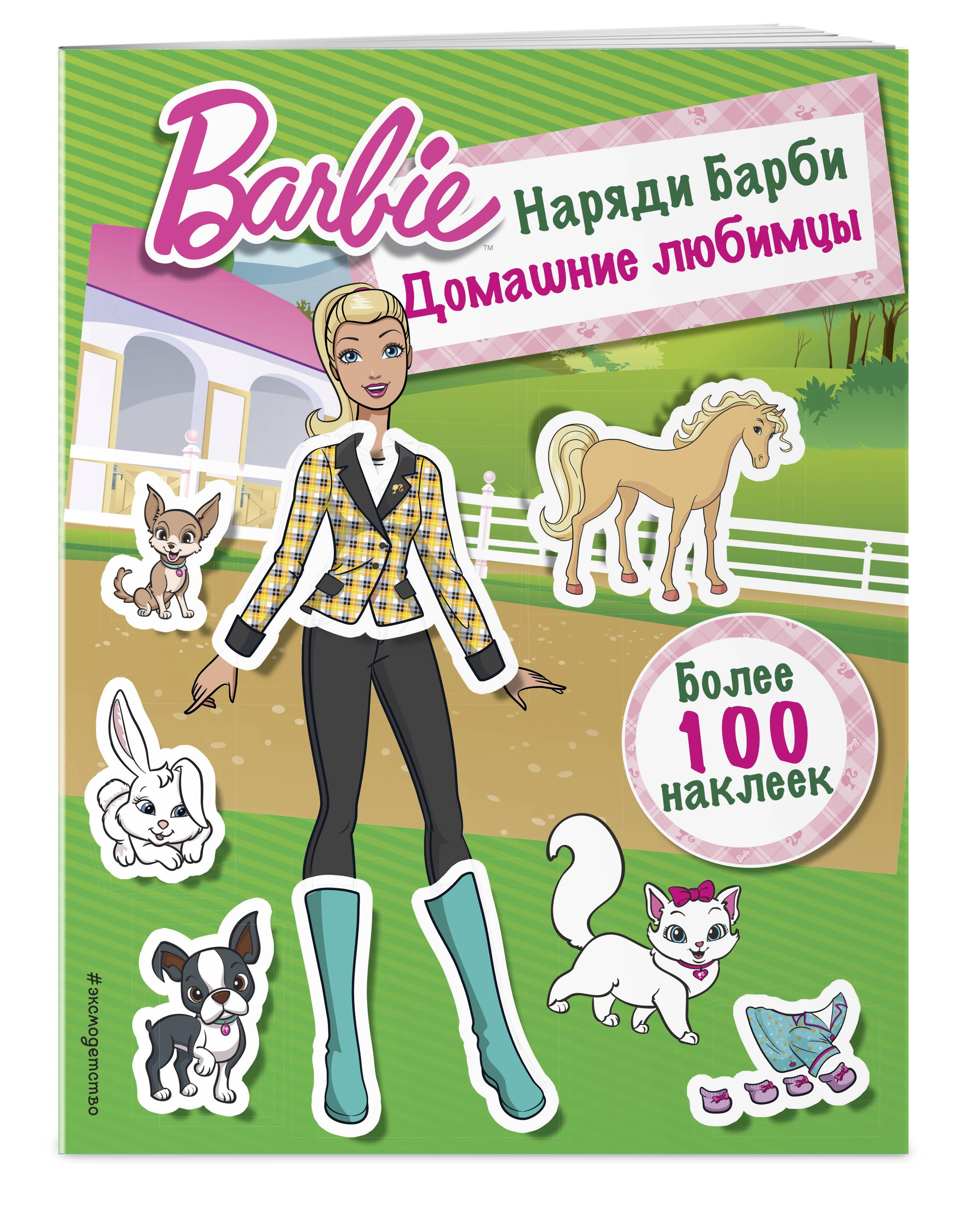Наряди Барби: Домашние любимцы сменный кен для барби