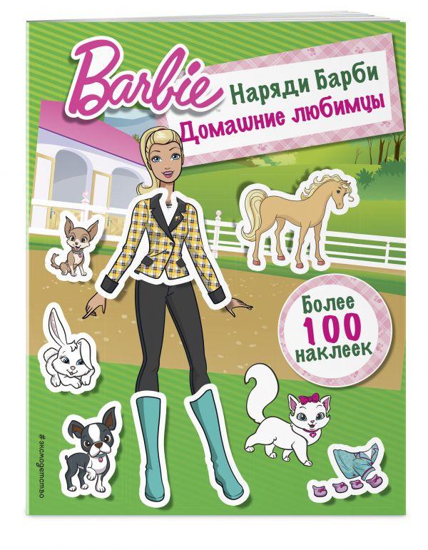 Наряди Барби: Домашние любимцы