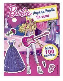 Наряди Барби: На сцене