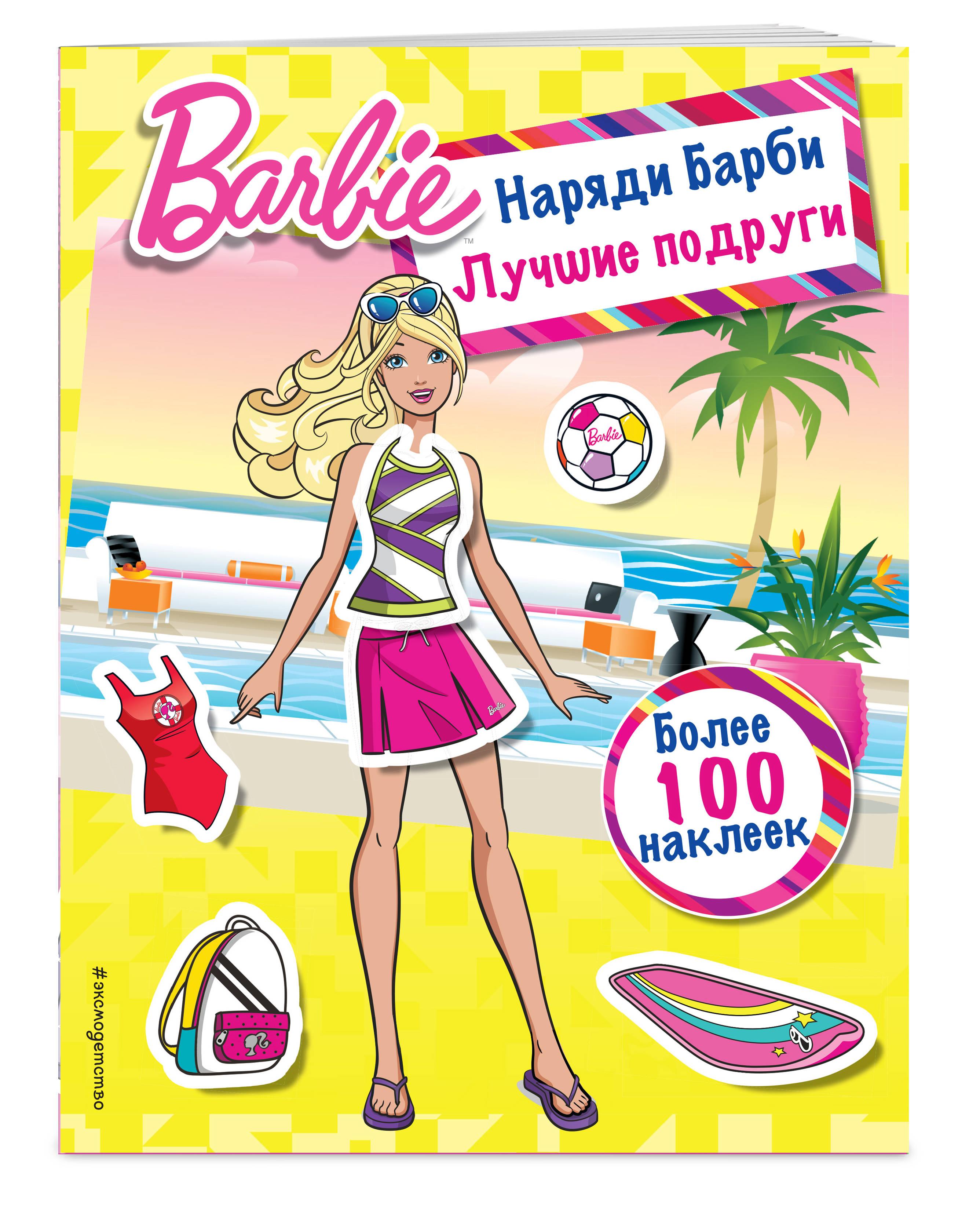 Наряди Барби: Лучшие подруги сменный кен для барби