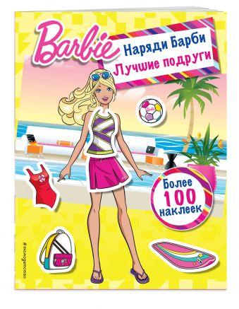 Наряди Барби: Лучшие подруги