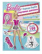 Наряди Барби: Спортивные девчонки