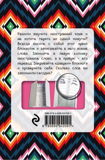 Запомнить легко! Умный блокнот для запоминания иностранных слов (ромбы)
