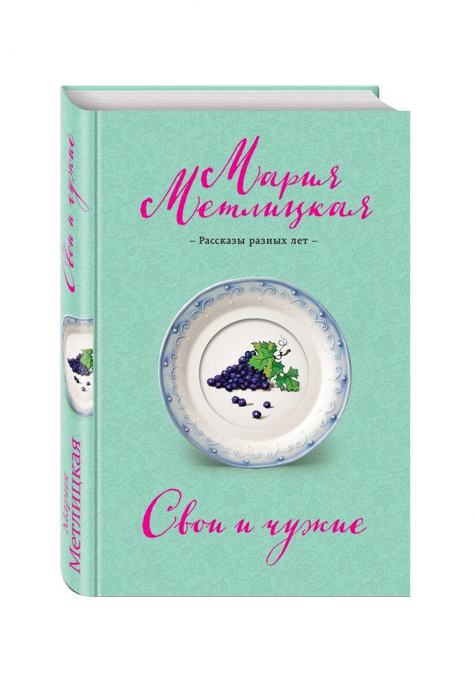 Мария Метлицкая - Свои и чужие обложка книги