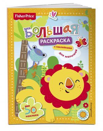 Fisher Price. Большая раскраска с наклейками для малышей