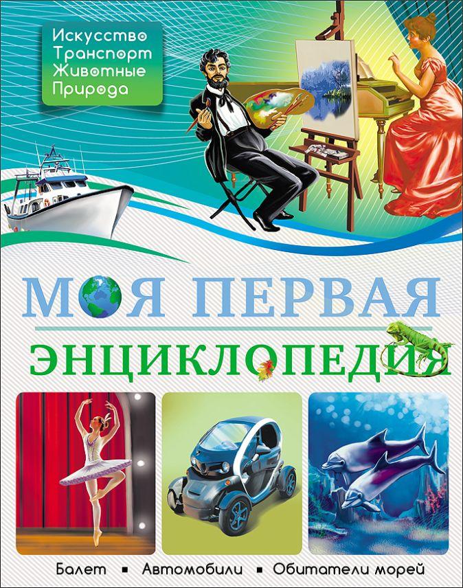 Моя первая энциклопедия Соколова Ярослава