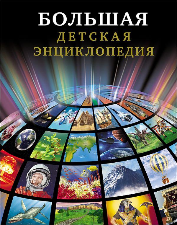 Большая детская энциклопедия Тяжлова Ольга