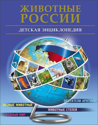 Животные России Гончарова Анна