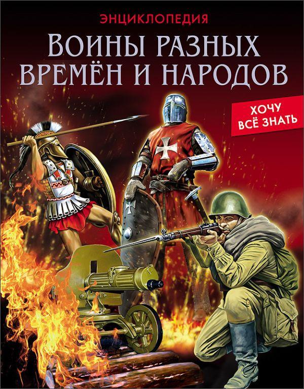 Воины разных времен и народов Павлов Дмитрий