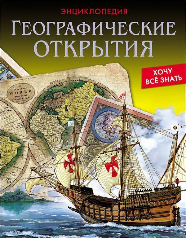 Географические открытия Богуславская Диана