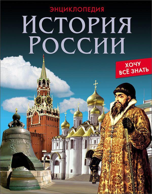 История России Павлов Дмитрий