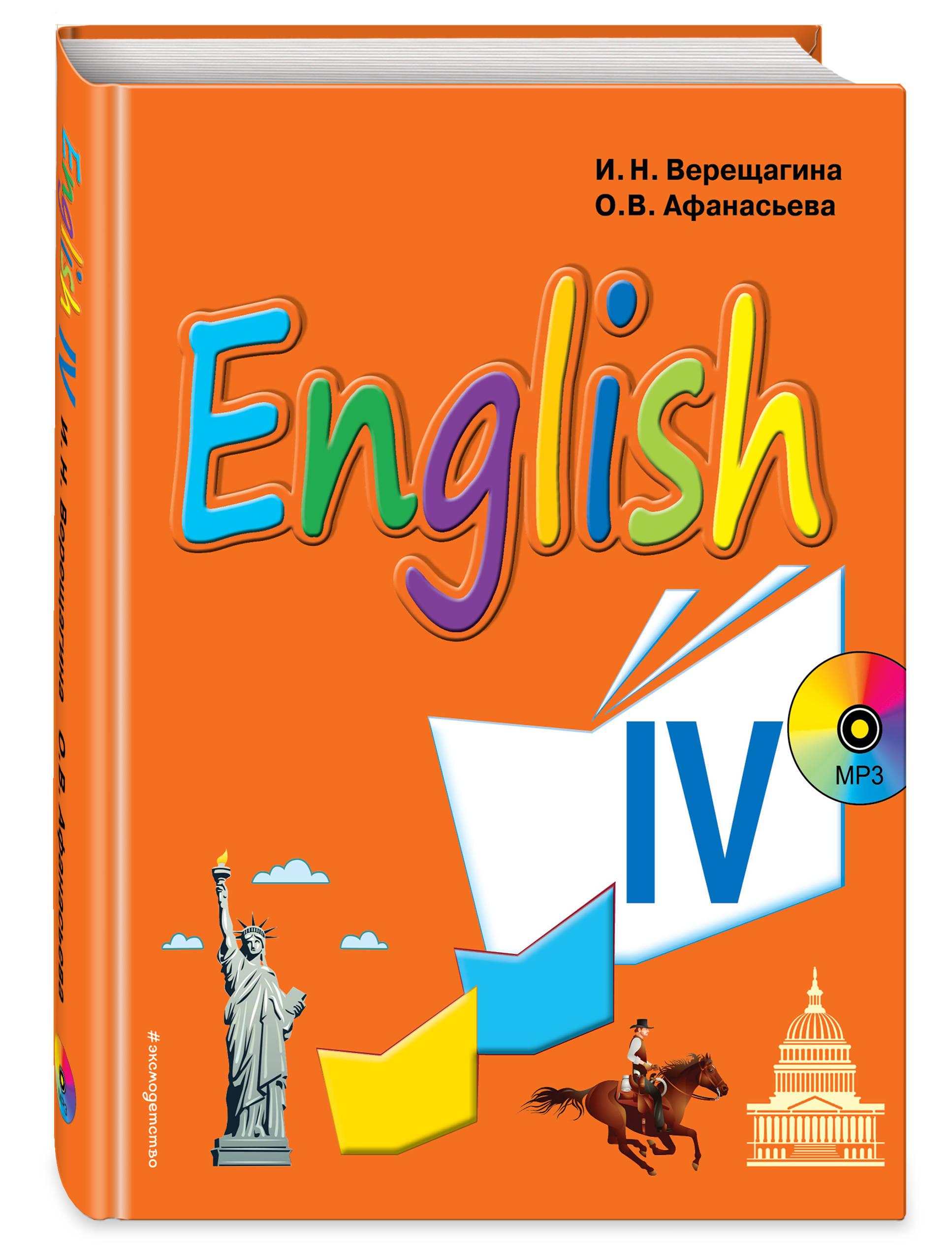 Английский язык. IV класс. Учебник + компакт-диск MP3