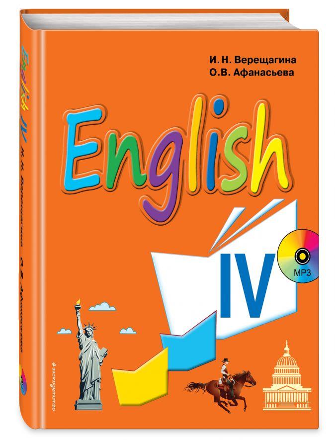 И.Н. Верещагина, О.В. Афанасьева - Английский язык. IV класс. Учебник + компакт-диск MP3 обложка книги