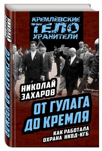 От ГУЛАГа до Кремля. Как работала охрана НКВД-КГБ - фото 1