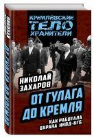 Николай Захаров - От ГУЛАГа до Кремля. Как работала охрана НКВД-КГБ' обложка книги