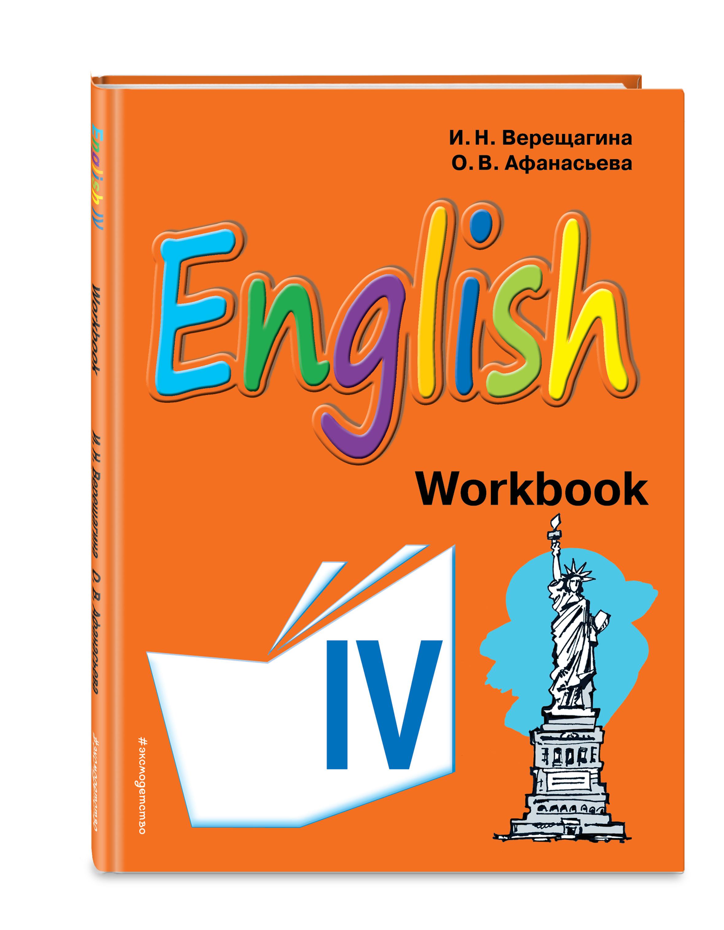 Английский язык. IV класс. Рабочая тетрадь ( И.Н. Верещагина, О.В. Афанасьева  )