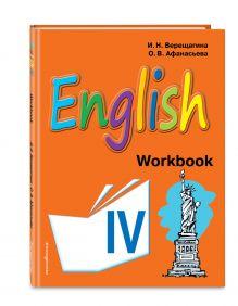 Английский язык. IV класс. Рабочая тетрадь