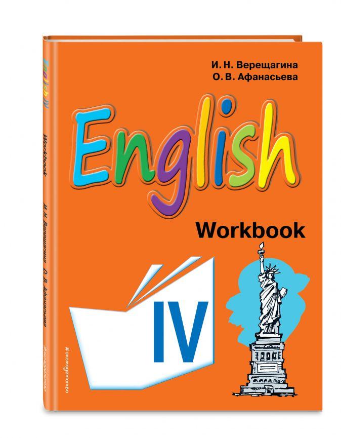 И.Н. Верещагина, О.В. Афанасьева - Английский язык. IV класс. Рабочая тетрадь обложка книги