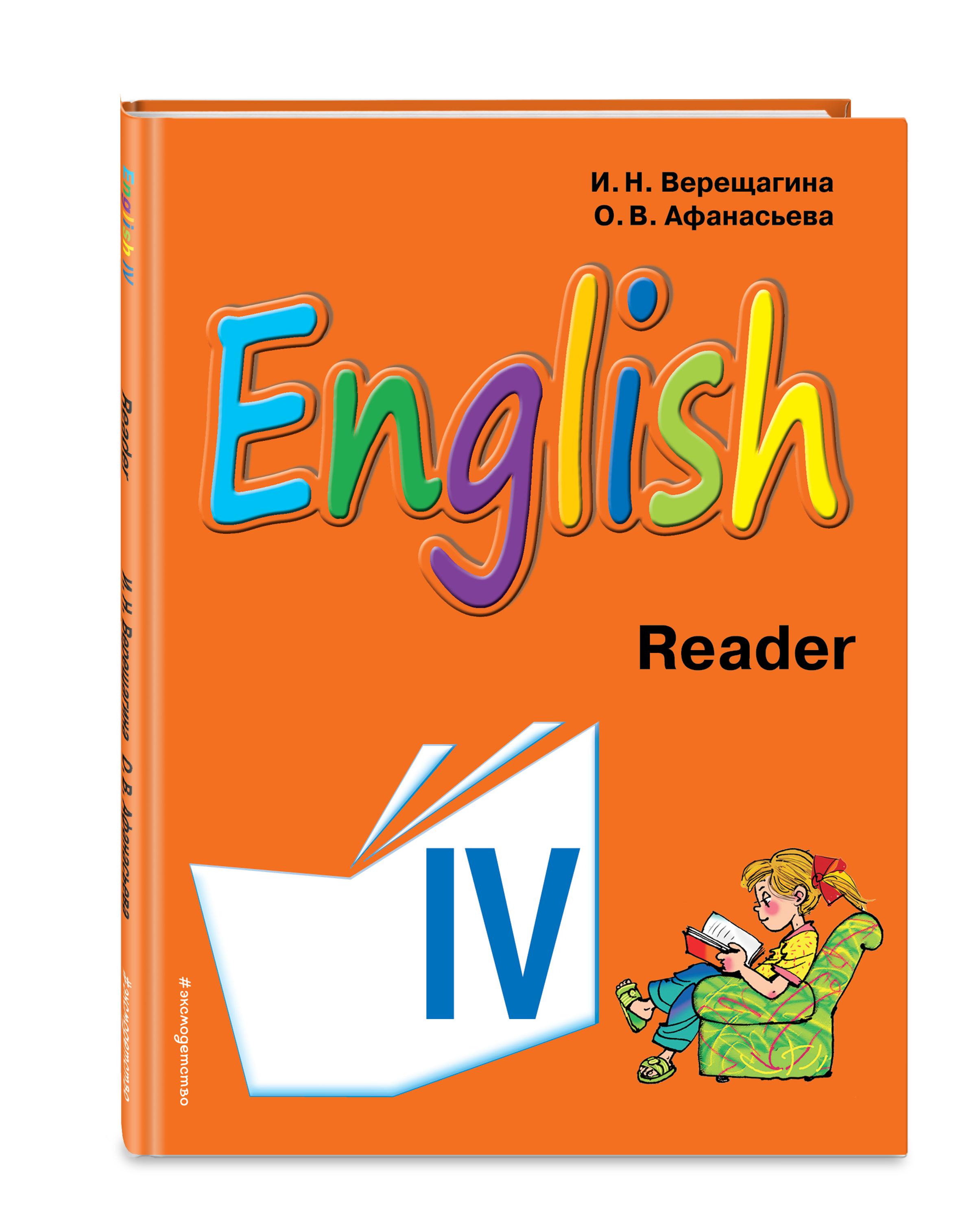 Английский язык. IV класс. Книга для чтения ( И.Н. Верещагина, О.В. Афанасьева  )