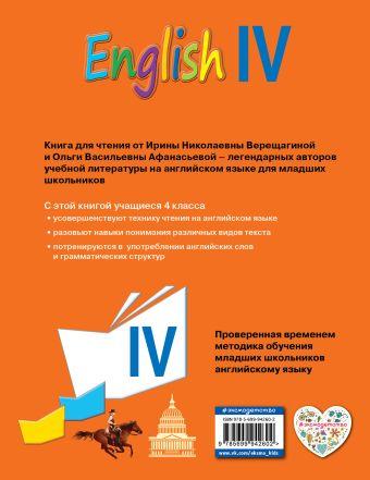 Английский язык. IV класс. Книга для чтения И.Н. Верещагина, О.В. Афанасьева