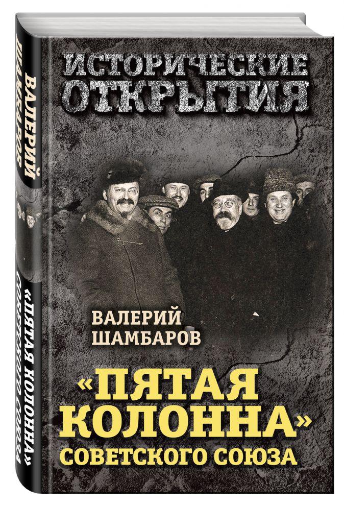Валерий Шамбаров - «Пятая колонна» Советского Союза обложка книги