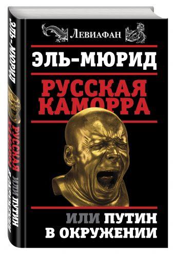 Эль-Мюрид - Русская Каморра, или Путин в окружении обложка книги