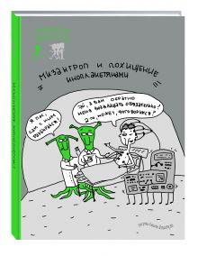 Ежедневник мизантропа (похищение инопланетянами)