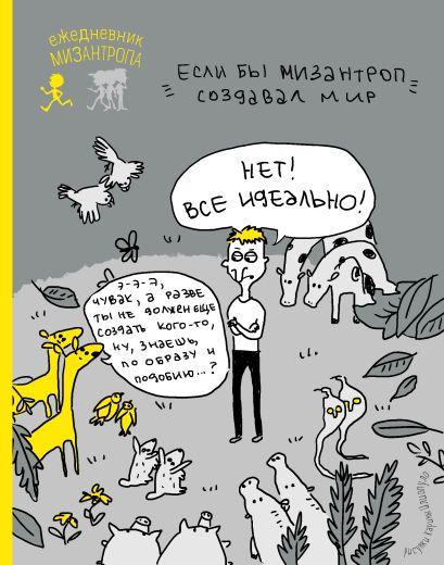 Ежедневник мизантропа (все идеально!) - фото 1